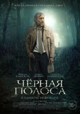 """Постер к фильму """"Черная полоса"""" /Black Tide/ (2018)"""