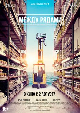 "Постер к фильму ""Между рядами"" /Walc w alejkach/ (2018)"