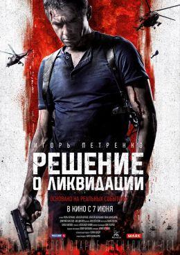 Обзор на фильм РЕШЕНИЕ О ЛИКВИДАЦИИ. Отзывы