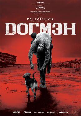 """Постер к фильму """"Догмэн"""" /Dogman/ (2018)"""