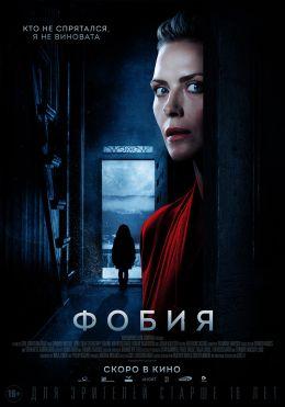 """Постер к фильму """"Фобия"""" /Haunted/ (2017)"""