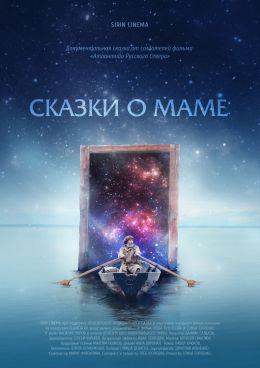 """Постер к фильму """"Сказки о маме"""" (2018)"""
