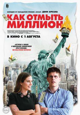 """Постер к фильму """"Как отмыть миллион"""" /La chute de l'empire américain/ (2018)"""