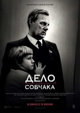 "Постер к фильму ""Дело Собчака"" (2018)"