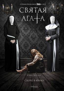 """Постер к фильму """"Святая Агата"""" /St. Agatha/ (2018)"""