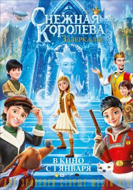 """Poster for the film """"The Snow Queen: The Looking Glass"""" (2018)"""