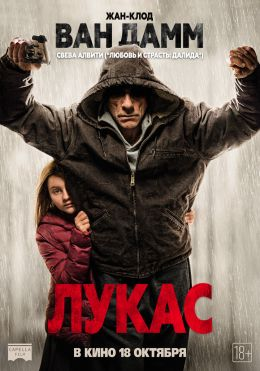 "Постер к фильму ""Лукас"" /The Bouncer/ (2018)"