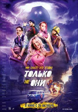 """Постер к фильму """"Только не они"""" (2018)"""