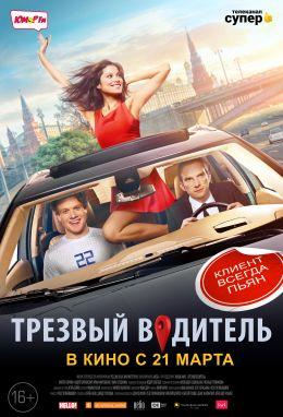 """Постер к фильму """"Трезвый водитель"""" (2019)"""