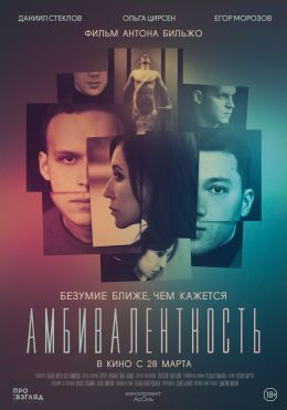"A poster for the movie ""Ambivalence"" / Ambivalence / (2019)"