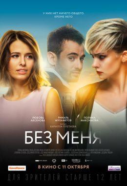 """Постер к фильму """"Без меня"""" (2018)"""