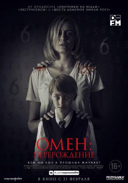 "Poster for the film ""Omen: Rebirth"" / The Prodigy / (2019)"