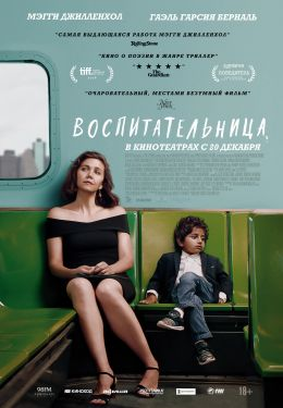 "A poster for the film ""The Teacher / The Kindergarten Teacher / (2018)"