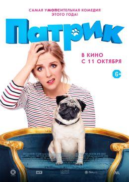 "Постер к фильму ""Патрик"" /Patrick/ (2018)"