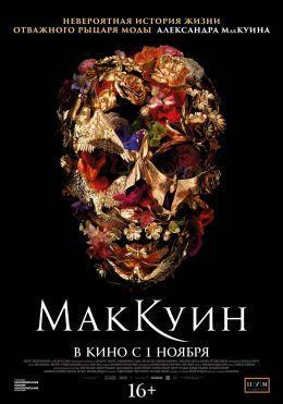 """Постер к фильму """"МакКуин"""" /McQueen/ (2018)"""
