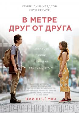 "Poster for the film ""One meter apart"" / Five Feet Apart / (2019)"