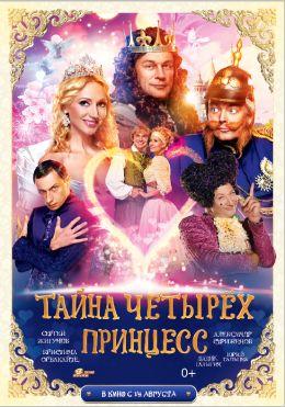 """Постер к фильму """"Тайна четырех принцесс""""  (2014)"""