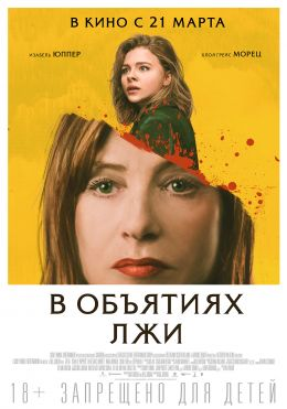 "Poster for the film ""In the arms of a lie"" / Greta / (2018)"