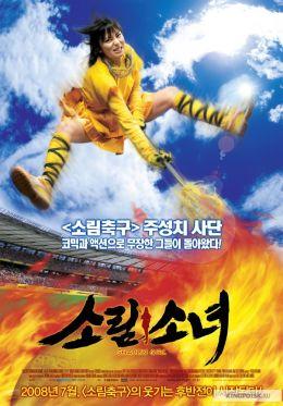 """Постер к фильму """"Девушка из Шаолиня"""" /Shaolin Girl/ (2008)"""