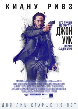 "Постер к фильму ""Джон Уик"" /John Wick/ (2014)"