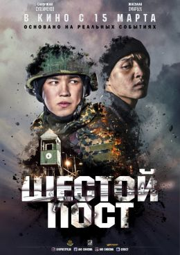 """Постер к фильму """"Шестой пост"""" (2018)"""