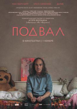 """Постер к фильму """"Подвал"""" /Cellar/ (2018)"""