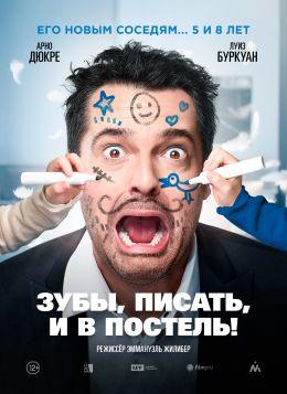 """Постер к фильму """"Зубы, писать, и в постель!"""" /The Full House/ (2018)"""