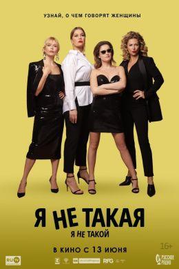 """Постер к фильму """"Я не такой! Я не такая!"""" (2019)"""