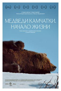 """Постер к фильму """"Медведи Камчатки. Начало жизни"""" (2018)"""