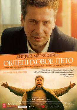 """Постер к фильму """"Облепиховое лето"""" (2018)"""