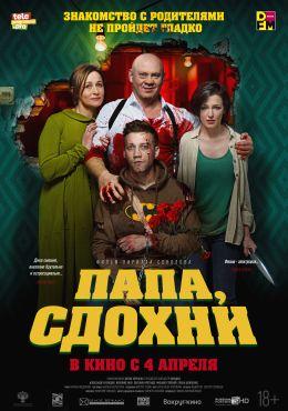 """Постер к фильму """"Папа, сдохни"""" (2018)"""