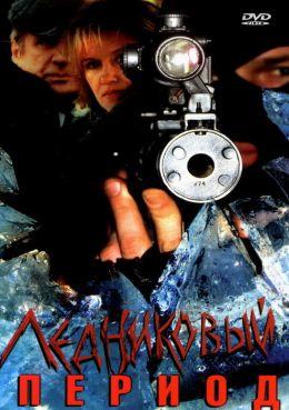"""Постер к фильму """"Ледниковый период"""" (2002)"""