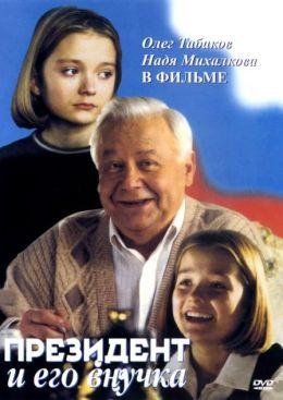 """Постер к фильму """"Президент и его внучка"""" (2000)"""