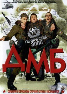 "Постер к фильму ""ДМБ"" (2000)"