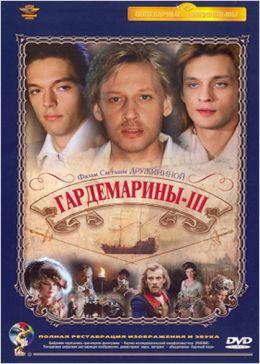 """Постер к фильму """"Гардемарины 3"""" (1992)"""