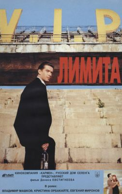 "Постер к фильму ""Лимита"" (1995)"