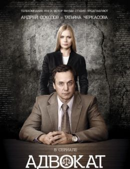 Адвокат-9