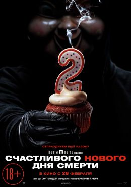 """Poster for the film """"Happy New Day of Death"""" / Happy Death Day 2U / (2019)"""
