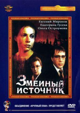 """Постер к фильму """"Змеиный источник"""" (1997)"""