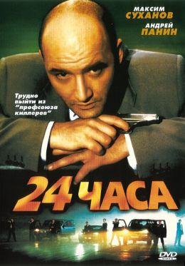 """Постер к фильму """"24 часа"""" (2000)"""