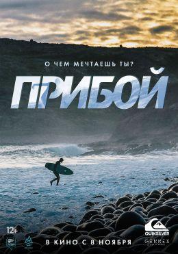 """Постер к фильму """"Прибой"""" (2018)"""
