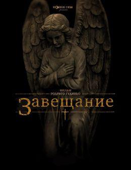 """Постер к фильму """"Завещание"""" /The Last Will and Testament of Rosalind Leigh/ (2012)"""