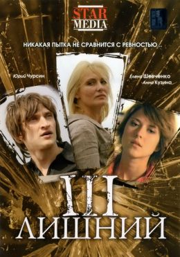 """Постер к фильму """"Третий лишний"""" (2007)"""