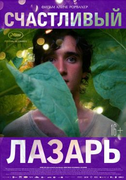 "Poster for the film ""Happy Lazar"" / Lazzaro felice / (2018)"