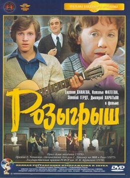 """Постер к фильму """"Розыгрыш"""" (1977)"""