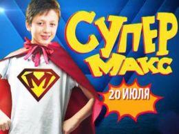 Супер Макс