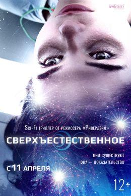 """Постер к фильму """"Сверхъестественное"""" /At First Light/ (2018)"""