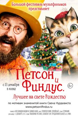 """Poster for the film """"Petson and Findus: The Best Christmas in the World"""" / Petrsson und Findus 2 - Das schönste Weihnachten überhaupt / (2016)"""