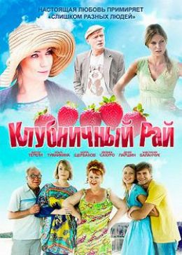 Strawberry Paradise Movie Poster (2012)