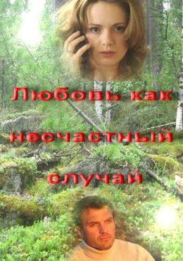 """Постер к фильму """"Любовь как несчастный случай"""" (2012)"""